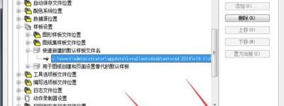 在AutoCAD2010中添加样板文件的方法