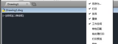 CAD2014怎么显示菜单栏? CAD调出菜单栏的教程