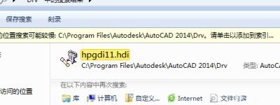 CAD打印时提示Application已停止工作怎么办?