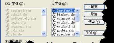 CAD没有指定字体给样式的窗口怎么办?