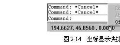 CAD中平面坐标系的相关知识介绍
