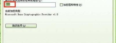 CAD2010图形怎么设置密码? cad图纸加密教程