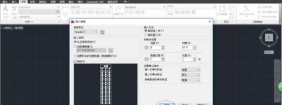 CAD2014怎么制作表格? cad2014表格相关知识介绍