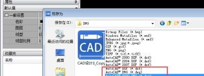 CAD图纸中的图形怎么单独保存?