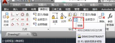 CAD2014参数化功能怎么使用? cad参数化的使用方法