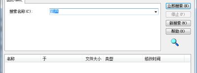CAD2014图纸中怎么搜索图形和块?