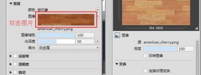 CAD怎么创建材质? cad穿件木地板材质的教程