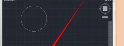 CAD怎么快速计算圆形面积?