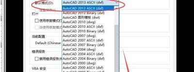 CAD默认保存格式怎么设置为dxf格式?