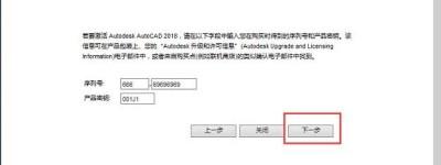 AutoCAD2002-2019软件所有版本序列号和产品密钥