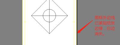 CAD图纸打印怎么去除空白边缘?