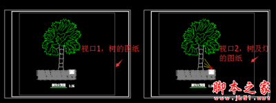 AutoCAD使用冻结视口创建不同布局图的操作步骤