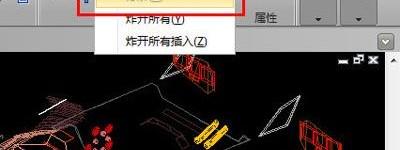 AutoCAD出现图块无法分解的详细处理方法