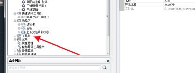 "CAD菜单栏中的""工具栏""不见了怎么办?如何找回?"