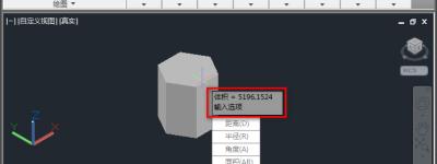 CAD怎么计算正六棱柱体积? cad测量体积的技巧