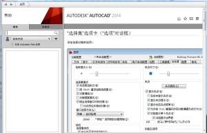 在AutoCAD2014如何设置夹点?