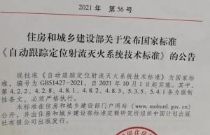 GB51427-2021《自动跟踪定位射流灭火系统技术标准》10月1日起实施