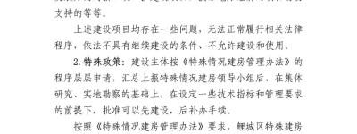 29死42伤!23人被采取强制措施,49名公职人员被追责问责!这起事故教训惨痛