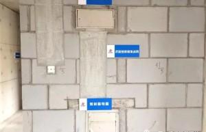 建筑水电安装线盒与二次配管规范,这个一定要看